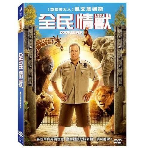 全民情獸DVD  (購潮8)