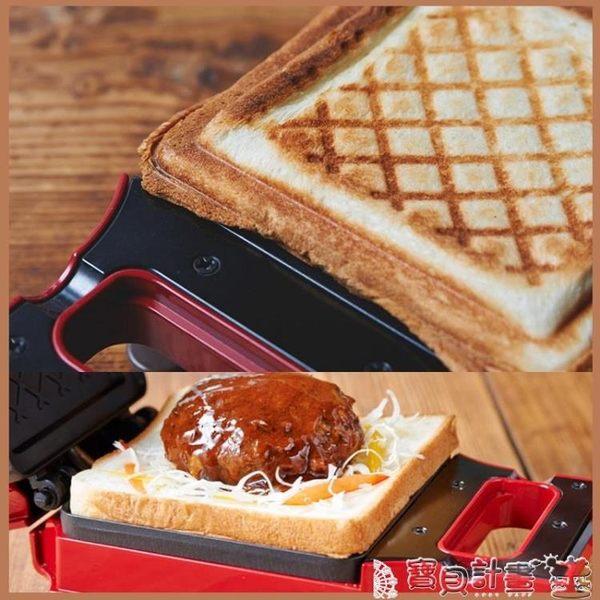 麵包機 麗克特recolte便攜/熱壓吐司機/格子三明治機/烤面包熱壓機早餐機igo 寶貝計畫