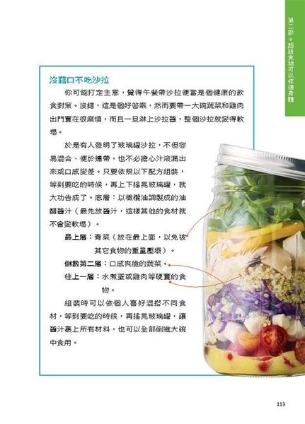 修復身體的超級食物:全美知名醫學博士、健康權威教你,吃什麼可以不藥而癒,修復..