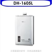 (含標準安裝)櫻花【DH-1605L】16公升強制排氣(與SH1635/SH-1635同款)熱水器桶裝瓦斯