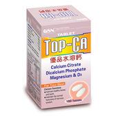 優品水溶鈣錠狀食品top-ca  180錠