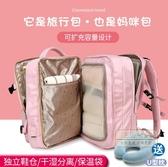 旅行包 大容量雙肩包女外出旅游行李背包輕便超大短途出差可擴容旅行背包-快速出貨