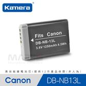 【marsfun火星樂】Kamera 佳美能 NB13L 數位相機電池 充電電池 Canon G7X G9X SX620 相機電池 鋰電池