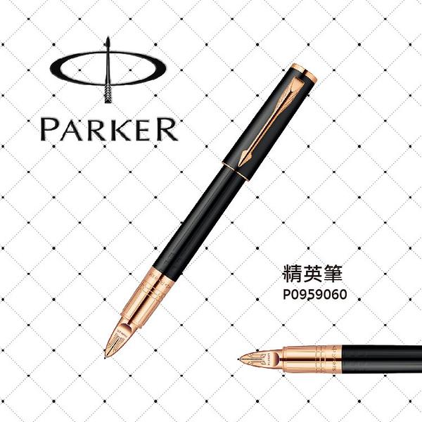 派克 PARKER INGENUITY 第五元素系列 精英松煙墨玫瑰金夾/S 筆 P0959060
