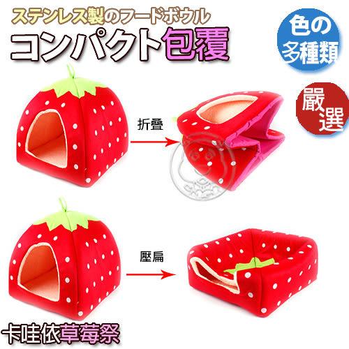 【zoo寵物商城】DYY》卡哇伊草莓造型寵物窩屋S號 (附有軟墊)