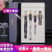 鋼筆7032三合一送禮禮盒書寫筆墨套裝商務辦公用男女學生用練字美工筆  韓慕精品