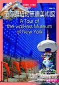 帶你逛紐約無牆美術館