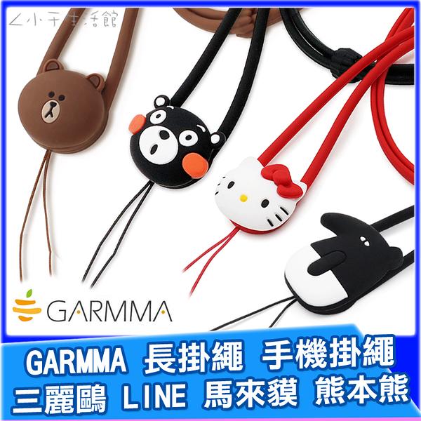 《免運》GARMMA 長掛繩 Kitty LINE 馬來貘 熊本熊 手機掛繩 吊飾 證件吊繩 三麗鷗 LAIMO 酷MA萌