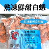 【蝦大俠】免煮熟凍鮮甜熟白蝦 退冰即食 ( 約1斤/約40尾/每尾重量約15克)