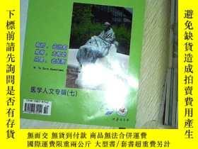 二手書博民逛書店英國醫學雜誌中文版罕見2015年10月 第18卷第10期Y203