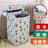 波輪洗衣機罩上開全自動防水防曬套蓋布防塵通海爾專用美的小天鵝『小淇嚴選』