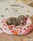 夏天狗窩小型犬泰迪可拆洗四季通用狗窩寵物窩中型犬狗狗床帶涼席 雅楓居