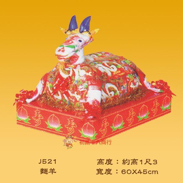 【慶典祭祀/敬神祝壽】麵羊(1尺3)