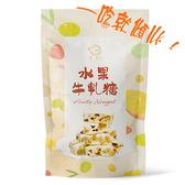 【週二食記】水果牛軋糖 - 綜合口味(148g) 蛋奶素