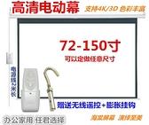 遙控投影幕布72/84/100/120/150寸4:3電動幕布投影儀機屏幕16:9