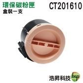 FUJI XEROX CT201610 環保碳粉匣 適用P205b M205b M205f M205fw P215b M215b M215fw