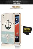 ✿ 3C膜露露 ✿ 【金屬邊框 *海軍風】HTC Desire 816 手機殼 保護殼 保護套 手機套