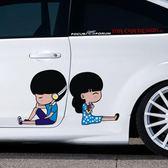 車貼紙 可愛情侶汽車車門貼男女搞笑個性反光車貼遮劃痕創意裝飾車身貼紙 巴黎春天