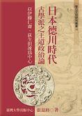 (二手書)日本德川時代古學派之王道政治論:以伊藤仁齋、荻生徂徠為中心
