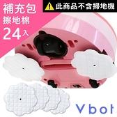 Vbot 掃地機 動感 乾濕兩用 擦地棉(24入)