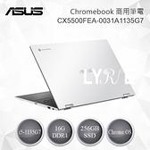 ASUS 華碩 Chromebook Flip CX5500FEA 商用筆電 CX5500FEA-0031A1135G7