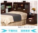《固的家具GOOD》602-1-AF 凱特胡桃3.5尺床頭