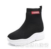 內增高彈力襪子鞋女秋冬新款百搭加絨厚底運動女鞋高筒襪靴 聖誕節鉅惠