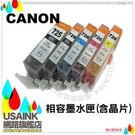 CANON PGI-726 GY / PGI-726 GY 灰色相容墨水匣(含晶片) 適用:Canon MG6170 / MG6270