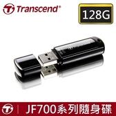 【免運費+贈SD收納盒】創見 128GB USB隨身碟 700 128GB USB3.1 Gen1 128G USB隨身碟-黑 X1P