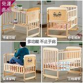 嬰兒床 搖籃嬰兒床實木寶寶床多功能bb小床新生兒童邊床歐式無漆拼接大床