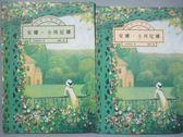 【書寶二手書T1/翻譯小說_JOW】安娜卡列尼娜_上下本合售_金中斯, 托爾斯泰