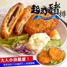 【大口市集】香濃藍帶起司豬排20片(80...