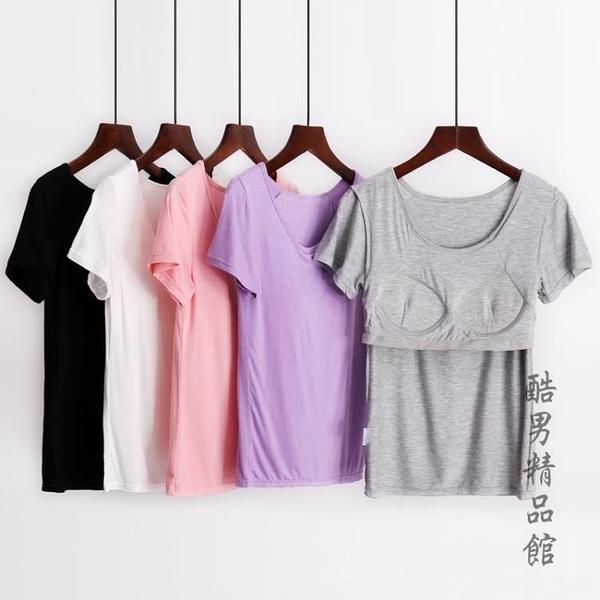 莫代爾帶胸墊短袖T恤 免穿文胸罩杯一體式上衣瑜伽純棉睡衣女夏季 酷男精品館