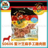 寵物FUN城市│單身狗 SD606 蜜汁芝麻手工雞肉圈110g (狗零食 肉乾 雞肉圓圈 台灣製造)