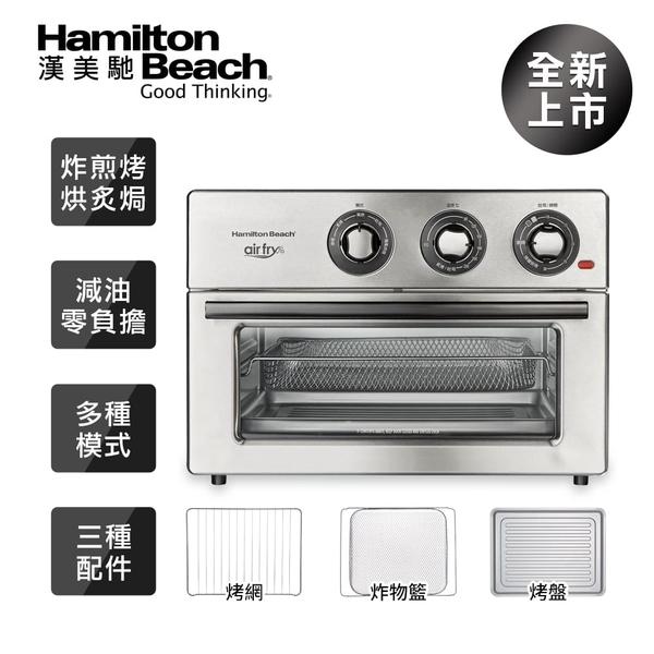 美國漢美馳多功能氣炸 + 烤箱 (炸、煎、烤、烘、焗、炙等料理方式一機搞定)