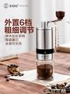 咖啡機 Zigo不銹鋼咖啡豆研磨機手動磨粉機家用超細小型便攜手搖磨豆機 MKS生活主義