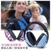 降噪靜音嬰幼兒防干擾 隔音耳罩 保護寶寶聽力專業消音防噪音耳機 開學季特惠