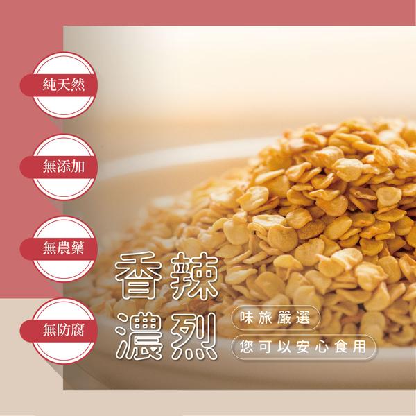 【味旅嚴選】|辣椒籽|Chill Seeds|辣椒系列|150g