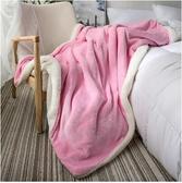 160*200cm毛毯羊羔絨雙層加厚珊瑚絨辦公室午睡毯【奇趣小屋】