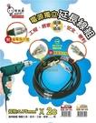 [ 家事達 ] 台灣HS-2MV-92B電源獨立延長線組-30尺 特價 0.75mm平方 2C 接頭+插座 附燈