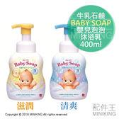 現貨 日本 牛乳石鹼 BABY SOAP 嬰兒 泡泡 全身 沐浴乳 400ml 低刺激 無香料 清爽 滋潤