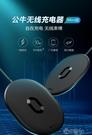 iphonex無線充電器蘋果小米mix2s手機8p華為x三星S8不帶插頭 【618特惠】