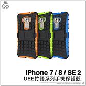 iPhone 7/8/SE 2 4.7吋 輪胎紋 防摔 手機殼 支架 防震 保護殼