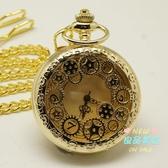 懷錶 翻蓋齒輪電鑽懷錶復古毛衣鍊條陀錶男女學生個性鏤空掛錶 3色