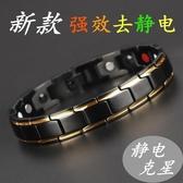 防靜電手環無線去除人體靜電手鍊 鈦鋼防輻射能量手腕帶 雙11