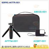 GoPro AKTTR-001 旅行套組 含迷你延長桿腳架+矽膠果凍套+收納盒 適用 HERO7 HERO6 HERO8