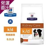 Hills 希爾思 犬用 K/D 腎臟病護理 8.5LB 處方 狗飼料 控制磷含量 維持精實肌肉量【免運直出】