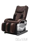 現貨 冠頂按摩椅家用全自動全身揉捏智慧按摩器多功能電動太空老人艙 【全館免運】