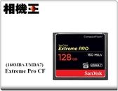 ★相機王★SanDisk Extreme Pro CF 128GB 記憶卡〔160/150MB〕公司貨