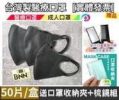 【2004299】鼻恩恩BNN 3D立體(黑色)成人醫療口罩 50入/盒 V系列大人M尺寸全黑
